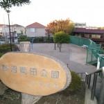 長沼両田公園