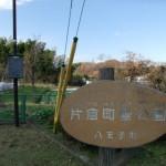 片倉町臺公園