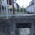 中谷戸公園