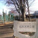 北野天神公園