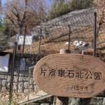 片倉車石北公園