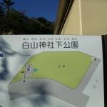白山神社下公園