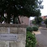 子安濱村こかげ公園