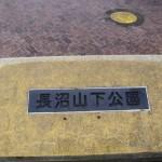 長沼山下公園