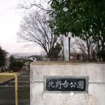 北野台公園