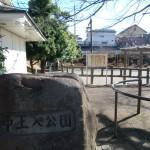 中土入公園