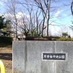 片倉台中央公園