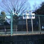 絹ヶ丘公園