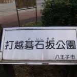 打越碁石坂公園